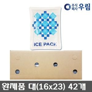 아이스팩 반제품 완제품 /완제품(대16x23)42개
