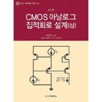 CMOS 아날로그 집적회로설계 - 상 (제 2판)  시그마프레스   박홍준