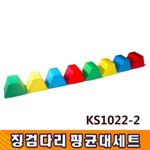 KS1022-2 징검다리 평균대 / 신체활동 균형감각교구