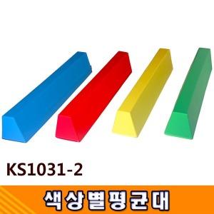 KS1031-2 색상별평균대 / 균형감각교구 신체활동매트