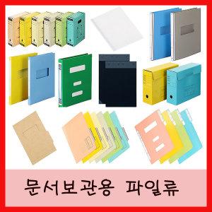 정부화일/문서보관파일/보존상자/진행문서파일/흑표지
