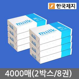 (실속구매) 한국제지 밀크 A4용지 80g 2박스(4000매)