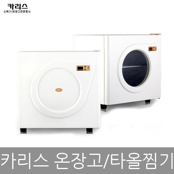 국산 전기 온장고 20L 디지털 타올찜기 200D