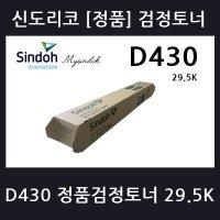 정품토너 신도리코 D430/D431/D432 검정 대용량 29.5K
