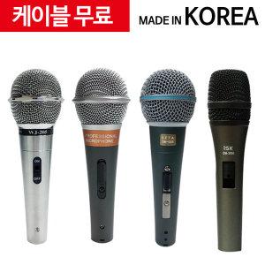 국산 유선마이크 모음 / 마이크케이블 무료