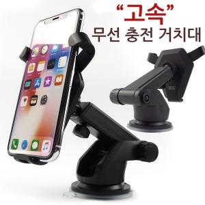 스마트폰 차량용 무선 충전 거치대 충전기 고속 WM01