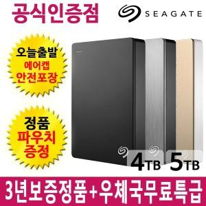 +파우치증정+정품 Backup Plus S 4TB / 5TB 외장하드