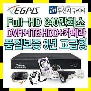이지피스 240만 가정용CCTV 감시카메라 고급 세트