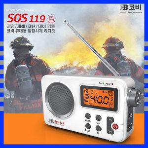COBY SOS119 재난대비 휴대용 라디오 빠른발송