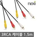 영상 오디오 음성 컴포지트 /3RCA 케이블 1.5m NX441