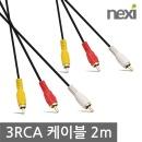영상 오디오 음성 컴포지트 /3RCA 케이블 2m NX442