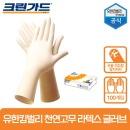 유한킴벌리 G10 Soft 천연고무 라텍스 장갑 100매