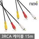 영상 오디오 음성 컴포지트 /3RCA 케이블 15m NX446