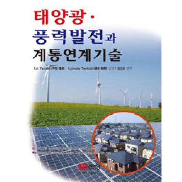 태양광 풍력발전과 계통연계기술  성안당   Kai Takaaki  Fujimoto T