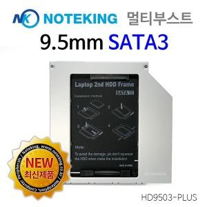 노트북 하드브라켓 멀티부스트 SATA3 지원 HD9503+