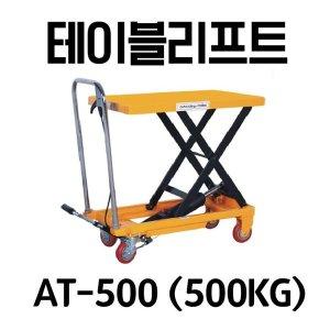 테이블리프트 리프트트럭 유압리프트 AT-500 (500kg)