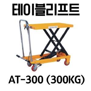테이블리프트 리프트트럭 유압리프트 AT-300 (300kg)