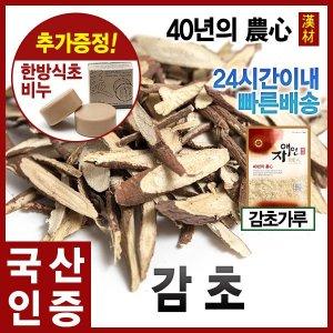 국산 감초200g/감초가루/분말/국산(영주시부석면)