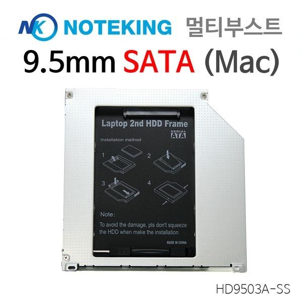 맥북용 9mm 세컨하드 멀티베이 부스트 SSD SATA 장착
