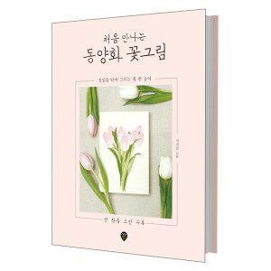 처음 만나는 동양화 꽃그림 : 정성을 담아 그리는 꽃 한 송이