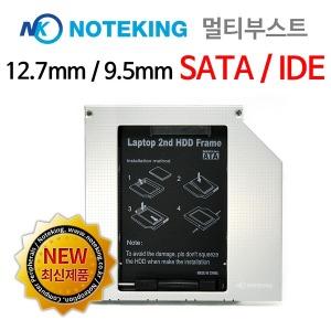 노트북용 멀티베이 세컨하드 베이 부스트 1TB 지원