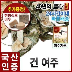 2018년 햇 건여주200g(볶은여주/여주차/가루/돼지감자