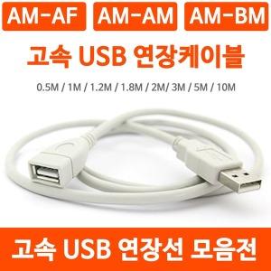 고속 USB 연장케이블 2.0 3.0 연장선 AM AF AM BM