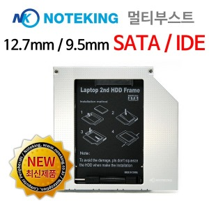 노트북 멀티부스트 세컨하드 IDE SATA 베이 SSD 장착