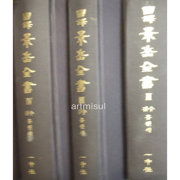 국역경악전서國譯景岳全書(전7권) . 한방