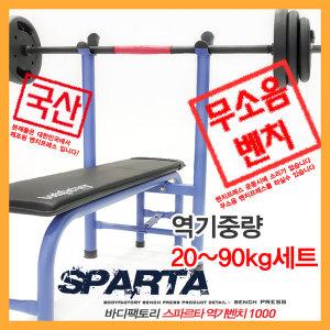 국산-스파르타 역기벤치세트20kg~90kg/아령/덤벨/역기