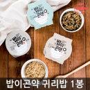 통곡물 곤약 즉석밥 밥이곤약 귀리밥 160g