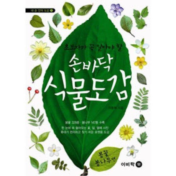 손바닥 식물도감 - 봄꽃 봄나무편  이비락   이동혁