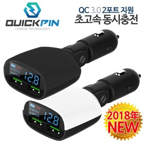 퀵핀 LED 듀얼 퀵차지3.0 고속 차량용 충전기 핸드폰