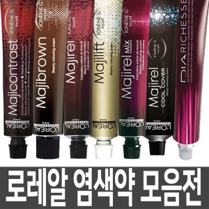 로레알 염색약 단품/시술도구/앰플/산화제별도구매