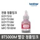 BT5000M 빨강잉크 (T310/T510W/T710W/T810W/T910DW용)