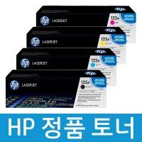 HP정품토너 HP125A / CB540A CB541A CB542A CB543A