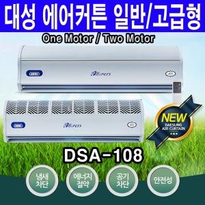 DSA-108 에어커튼 냉기차단 황사 날벌레차단 최신형