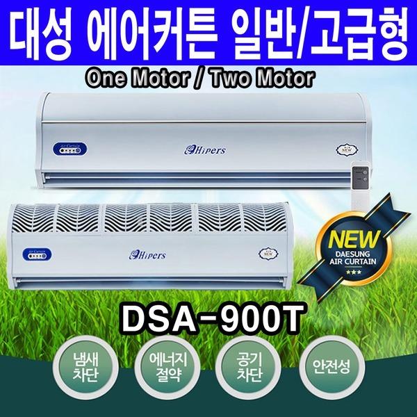 DSA-900T 에어커튼 냉기차단 황사 날벌레차단 최신형