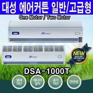 DSA-1000T 에어커튼 냉기차단 황사 날벌레차단 최신형