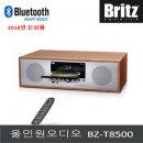 브리츠 BZ-T8500 18년신상 블루투스 올인원오디오/CD
