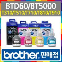 브라더 BTD60 정품 DCP-T310 T510W T710W MFC-T910DW