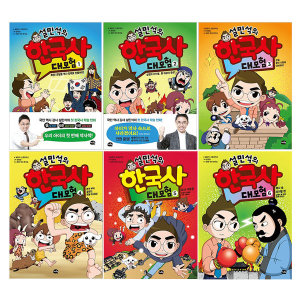 (카드가 43600원) 설민석의 한국사 대모험 1~6번 전6권 세트 : 역사속라이벌편 출시