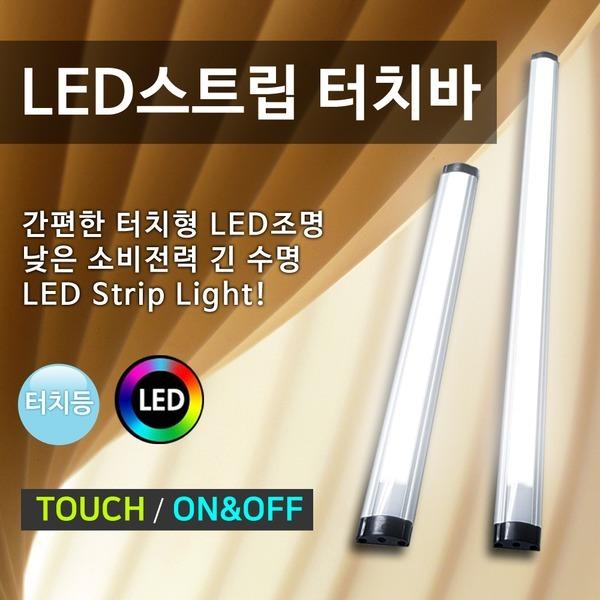 다용도 LED스트립 터치바/공방/작업등/화장대 LED조명
