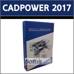 CadPower 2017 LT (GstarCAD 전용) / 캐드파워 2017.
