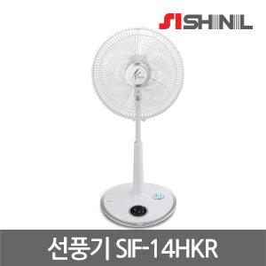 신일 국산 초미풍 리모컨 선풍기 SIF-14HKR 1등급 14형