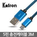칼론 LS30-5P 케이블 충전데이터 마이크로5핀 3m 블루