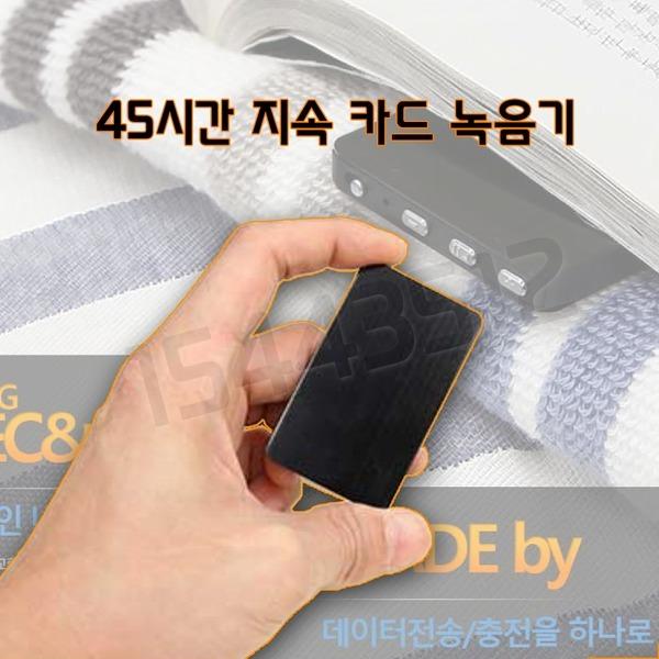 AT-S45 카드 초소형녹음기 카드형태고음질45시간베터리
