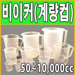 플라스틱비이커50~1000cc/계량컵/비커/pvc비이커
