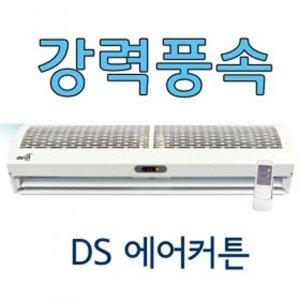 대성 에어커튼/날벌레차단/보냉/먼지방어/ADS-CC09