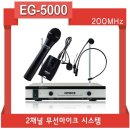 EG-5000(핸드+핸드)/200MHz 2채널무선마이크시스템
